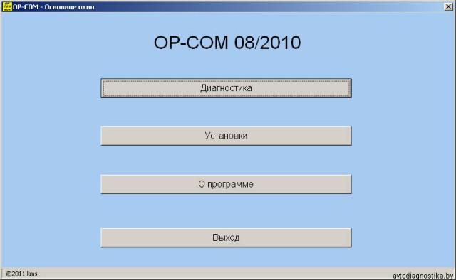 Op Com 120309a Русская скачать
